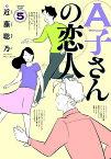 A子さんの恋人 5/近藤聡乃【1000円以上送料無料】