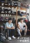 オードリーとオールナイトニッポン 自分磨き編【1000円以上送料無料】