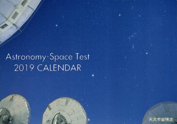 〔予約〕Astronomy−Space Test 2019 CALENDAR【1000円以上送料無料】