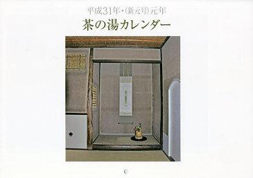 〔予約〕'19 茶の湯カレンダー【1000円以上送料無料】
