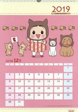 〔予約〕ひなちゃんの日常カレンダー2019【1000円以上送料無料】