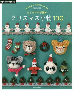 〔予約〕(増補改訂版) はじめての手編み クリスマスパターン130 【1000円以上送料無料】