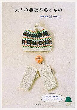 〔予約〕大人の手編み冬こもの/主婦と生活社【1000円以上送料無料】