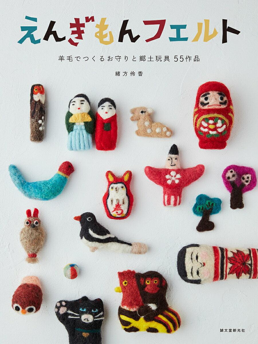 羊毛でつくるお守りと郷土玩具55作品