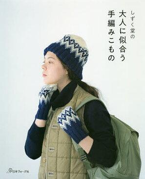 〔予約〕大人に似合う手編みこもの/しずく堂【1000円以上送料無料】