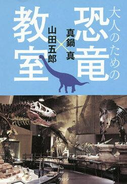 大人のための恐竜教室/真鍋真/山田五郎【1000円以上送料無料】
