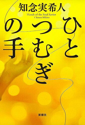 ひとつむぎの手/知念実希人 1000円以上