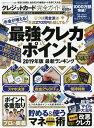 クレジットカード完全ガイド 〔2018〕【1000円以上送料無料】