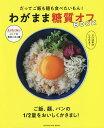 だってご飯も麺も食べたいもん!わがまま糖質オフBOOK/レシピ【1000円以上送料無料】