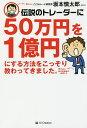 伝説のトレーダーに50万円を1億円にする方法をこっそり教わってきました。/坂本慎太郎【1000円以上送料無料】