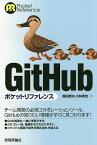 〔予約〕GitHubポケットリファレンス/澤田泰治/小林貴也【1000円以上送料無料】