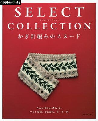かぎ針編みのスヌード