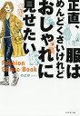 正直、服はめんどくさいけれどおしゃれに見せたい Fashion Comic Book/のどか【...
