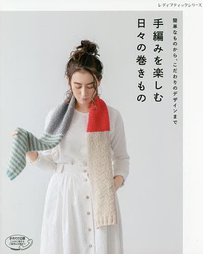 手編みを楽しむ日々の巻きもの