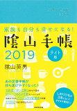 陰山手帳 ライト版 ターコイズブルー/陰山英男【1000円以上送料無料】