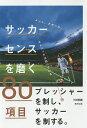 サッカーセンスを磨く80項目 メッシ、アザール、モドリッチは知っている/下田哲朗【1000円以上送料無料】