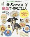必要な栄養素がすべてわかる愛犬のための簡単手作りごはん/奈良なぎさ【1000円以上送料無料】