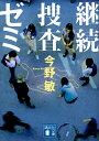 継続捜査ゼミ/今野敏【1000円以上送料無料】