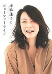 床嶋佳子のビューティーライフ/床嶋佳子【1000円以上送料無料】