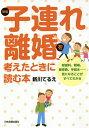 子連れ離婚を考えたときに読む本 慰謝料、親権、養育費、手続き……気になることがすべてわかる/新川てるえ【1000円以上送料無料】