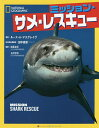 ミッション・サメ・レスキュー/ルース・A・マスグレイヴ/田中直樹日本版企画監修後