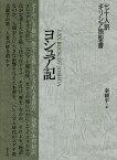 七十人訳ギリシア語聖書ヨシュア記/秦剛平【1000円以上送料無料】