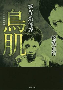 鳥肌 冥界恐怖譚/徳光正行【1000円以上送料無料】