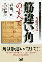 奇襲の王様筋違い角のすべて/武市三郎/美馬和夫【1000円以上送料無料】