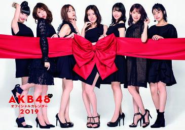 〔予約〕AKB48グループ オフィシャルカレンダー2019【1000円以上送料無料】