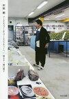 田根剛 アーキオロジーからアーキテクチャーへ/田根剛/瀧口範子【1000円以上送料無料】