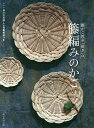 籐かご教室「紡ぎ」の籐編みのかご/籐かご教室紡ぎ【1000円以上送料無料】