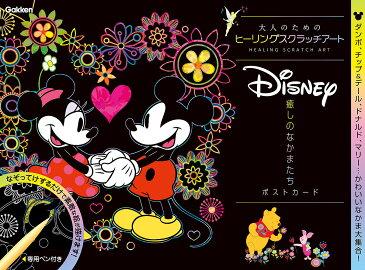 Disney癒しのなかまたちポストカード【1000円以上送料無料】
