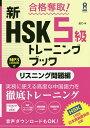 新HSK5級トレーニン リスニング問題編/盧尤【1000円以上送料無料】