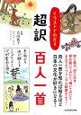 〔予約〕イラストでわかる 超訳 百人一首 吉田裕子1000円以上