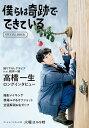 〔予約〕僕らは奇跡でできている SPECIAL BOOK /関西テレビ【1000円以上送料無料】