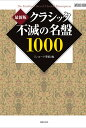クラシック不滅の名盤1000/レコード芸術【1000円以上送料無料】