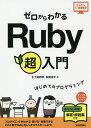 〔予約〕ゼロからわかるRuby超入門五十嵐邦明松岡浩平1000円以上