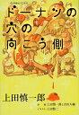 ドーナツの穴の向こう側/上田慎一郎【1000円以上送料無料】