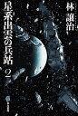 星系出雲の兵站 2/林譲治【1000円以上送料無料】