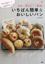日本一適当なパン教室のいちばん簡単&おいしいパン温度も時間もざっくり!でも失敗しない!パン・ピザ・ベーグル・マフィン/Backe晶子【1000円以上送料無料】