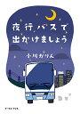 夜行バスで出かけましょう/小川かりん【1000円以上送料無料】
