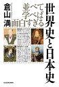 並べて学べば面白すぎる世界史と日本史/倉山満【1000円以上送料無料】