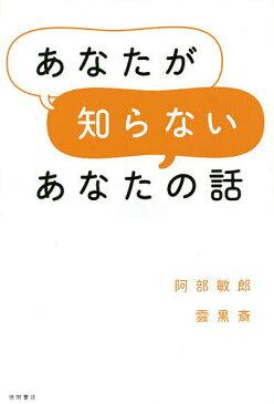 〔予約〕あなたの知らないあなたの話/阿部敏郎/雲黒斎【1000円以上送料無料】