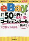 eBayで月50万円を確実に稼ぐゴールデンルール 時間がなくても、お金がなくても大丈夫!/藤木雅治【1000円以上送料無料】