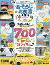 おそうじ&お洗濯大百科 2019【1000円以上送料無料】