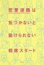 恋愛迷路は気づかないと抜けられない/相席スタート【1000円以上送料無料】