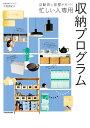 自動的に部屋が片づく忙しい人専用収納プログラム/七尾亜紀子【1000円以上送料無料】