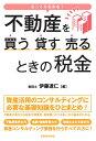bookfan 2号店 楽天市場店で買える「ざっくりわかる!不動産を買う・貸す・売るときの税金/伊藤達仁【1000円以上送料無料】」の画像です。価格は2,160円になります。