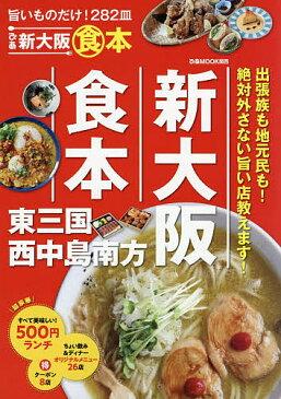 ぴあ新大阪食本 旨いものだけ!282皿【1000円以上送料無料】