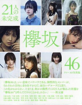 欅坂46ファースト写真集『21人の未完成【1000円以上送料無料】